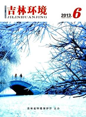 吉林环境杂志
