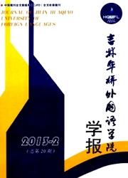 吉林华桥外国语学院学报杂志