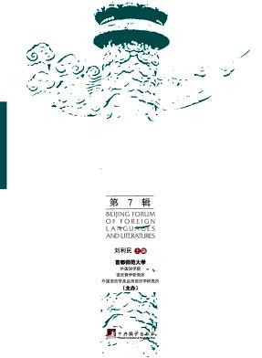 首都外语论坛杂志