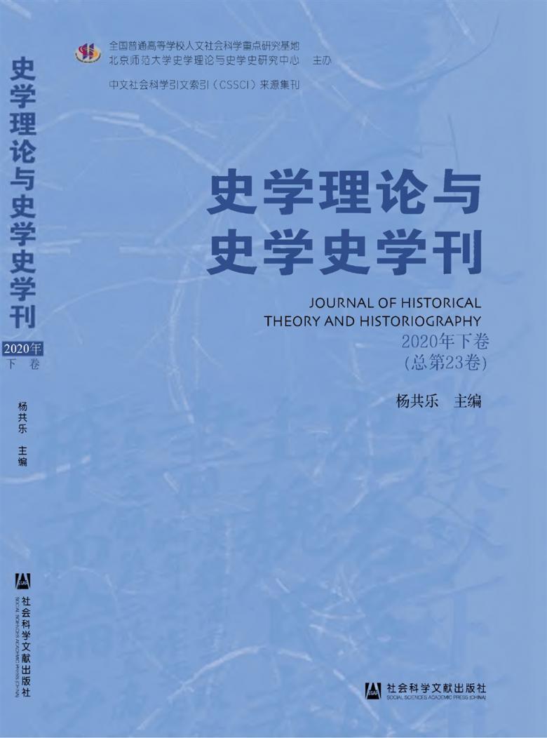 史学理论与史学史学刊杂志