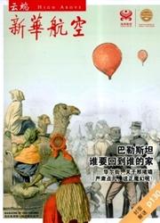 新华航空杂志