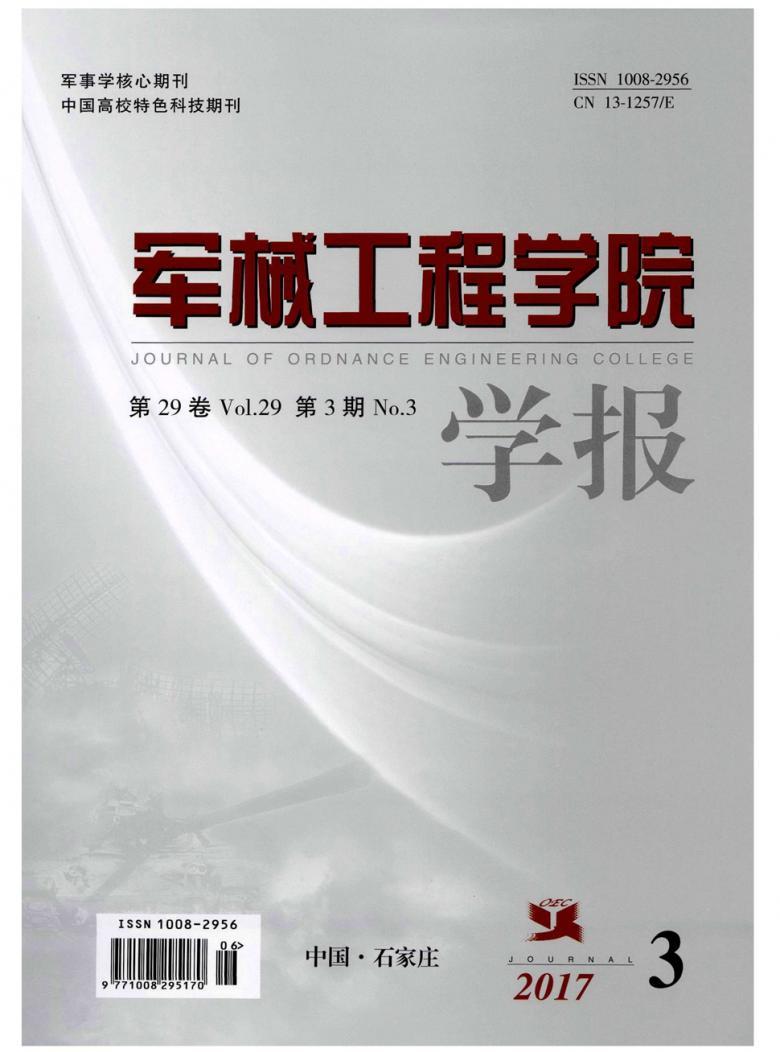 军械工程学院学报杂志