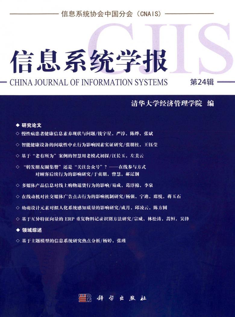 信息系统学报杂志