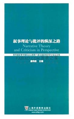 叙事理论与批评的纵深之路
