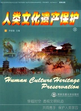 人类文化遗产保护杂志