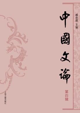 中国文论杂志
