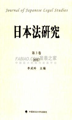 日本法研究杂志