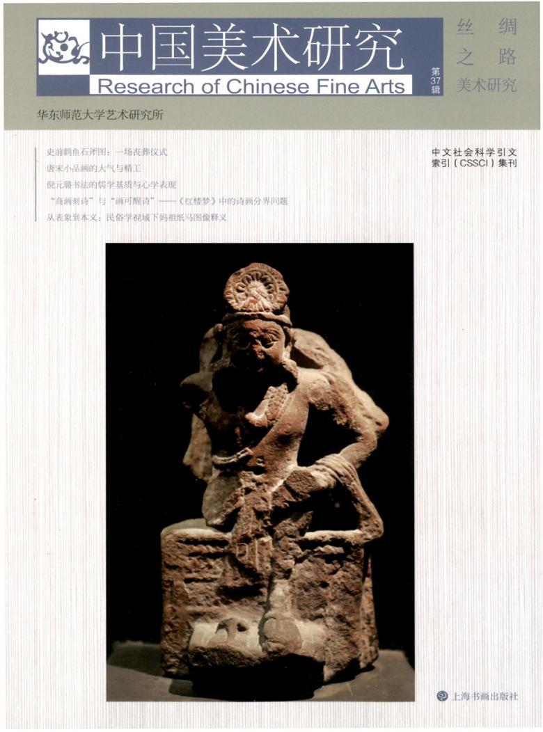 中国美术研究杂志