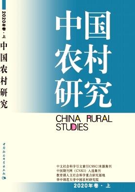 中国农村研究杂志