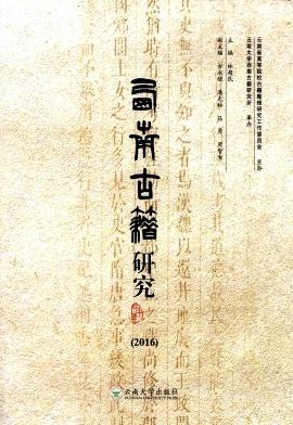 西南古籍研究杂志