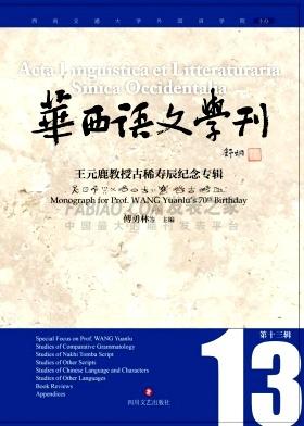 华西语文学刊杂志