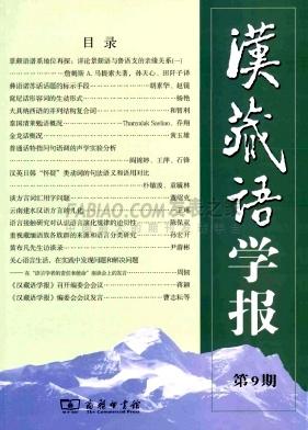 汉藏语学报杂志