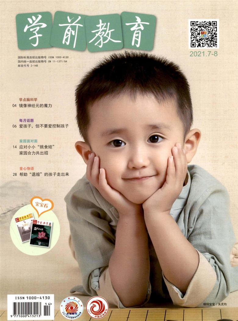 学前教育杂志