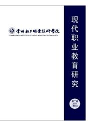 现代职业教育研究杂志