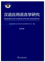 汉语应用语言学研究杂志