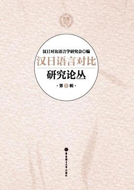 汉日语言对比研究论丛杂志