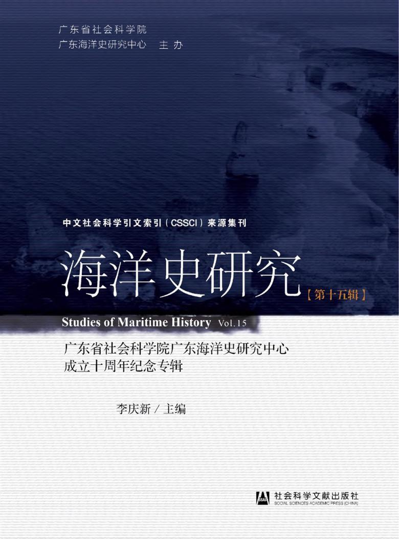 海洋史研究杂志