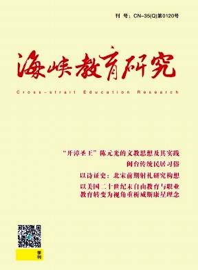 海峡教育研究杂志