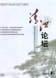 清江论坛杂志