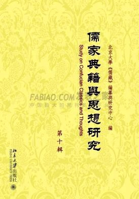 儒家典籍与思想研究杂志