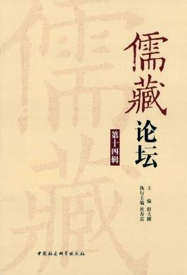 儒藏论坛杂志