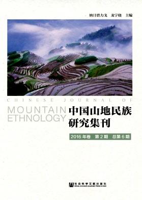 中国山地民族研究集刊杂志