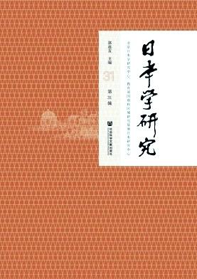 日本学研究杂志