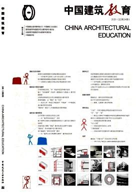 中国建筑教育