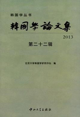 韩国学论文集