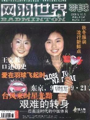 网羽世界杂志