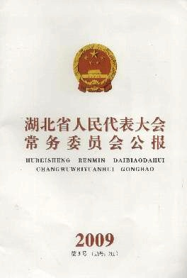 湖北省人民代表大会常务委员会公报杂志