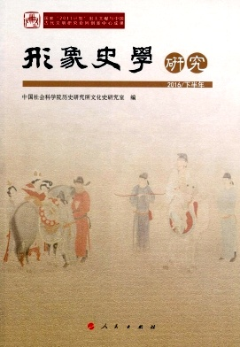 形象史学研究杂志