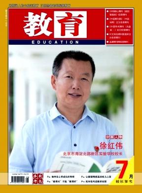 中国教育政策评论杂志