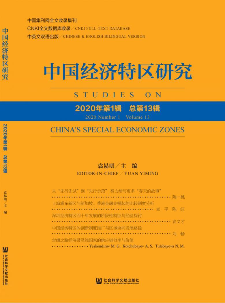 中国经济特区研究杂志