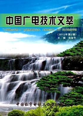 中国广电技术文萃杂志