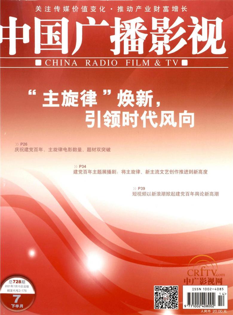 中国广播影视杂志