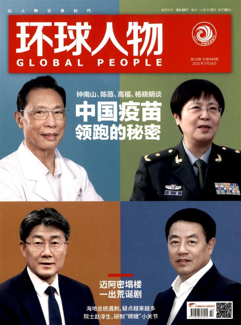 环球人物杂志