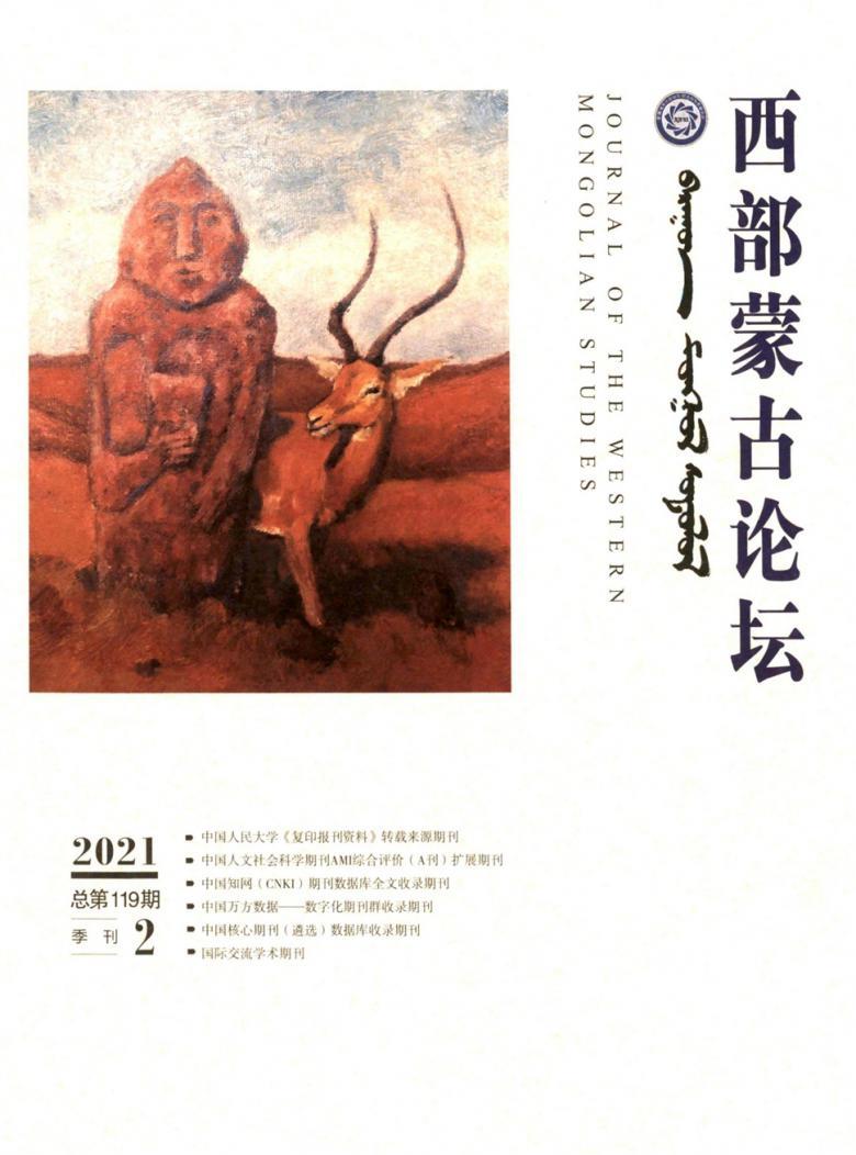 西部蒙古论坛杂志