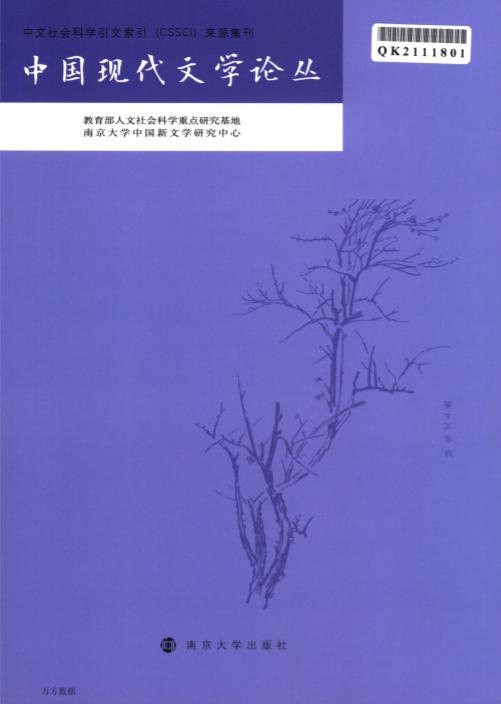 现代中国文学论丛杂志