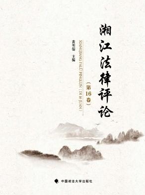湘江法律评论杂志