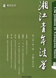 湘江青年法学杂志