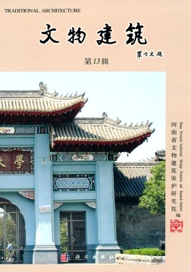 文物建筑杂志