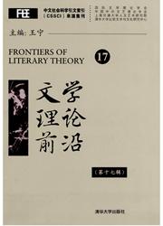 文学理论前沿杂志
