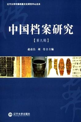 中国档案研究杂志