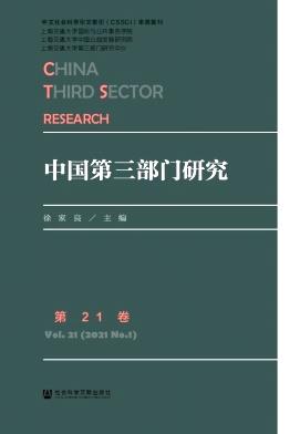 中国第三部门研究杂志