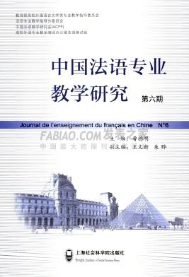 中国法语专业教学研究杂志