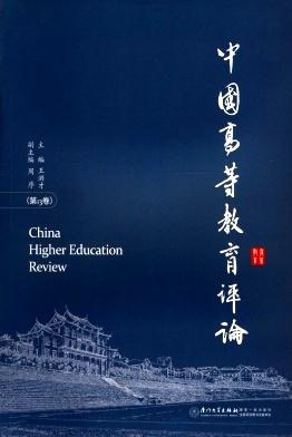 中国高等教育评论杂志
