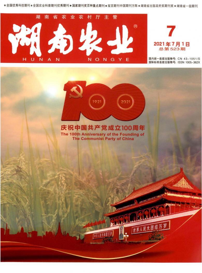 湖南农业杂志