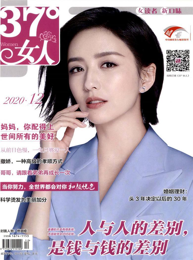 37°女人杂志