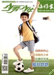 少男少女杂志